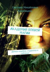 Климовцова, Светлана Михайловна  - Академия боевой магии. Демон-ищейка, студентка и сабленуг
