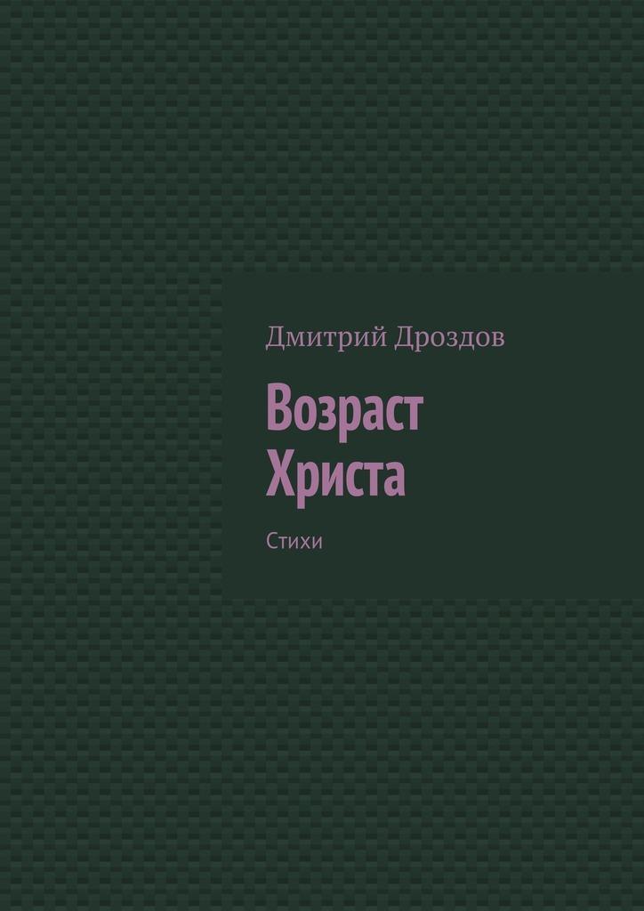 Дмитрий Дроздов Возраст Христа. Стихи