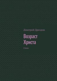 Дроздов, Дмитрий  - Возраст Христа. Стихи