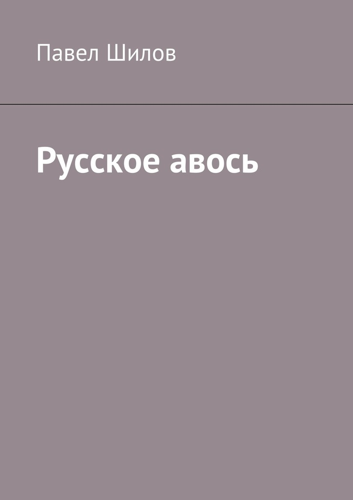 Павел Шилов Русское авось лев кожевников авось небось и кабы сборник