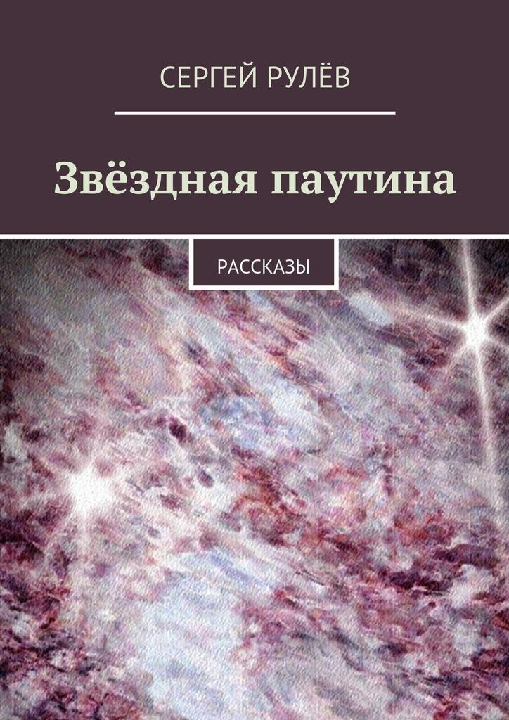 занимательное описание в книге Сергей Рул в