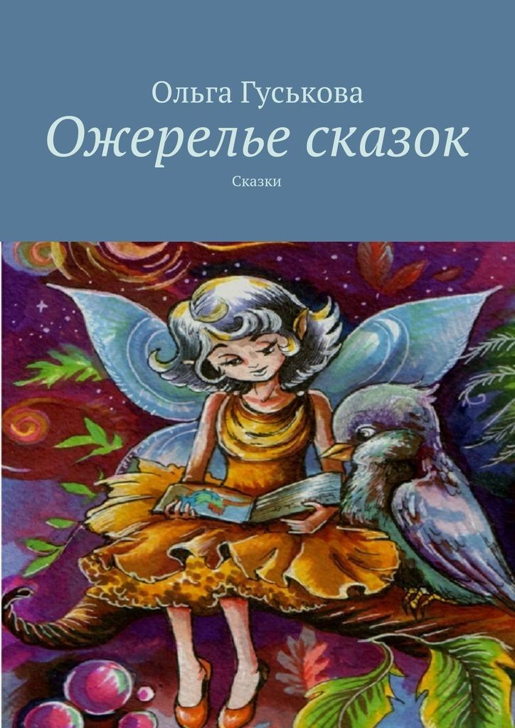 Ольга Гуськова Ожерелье сказок. Сказки