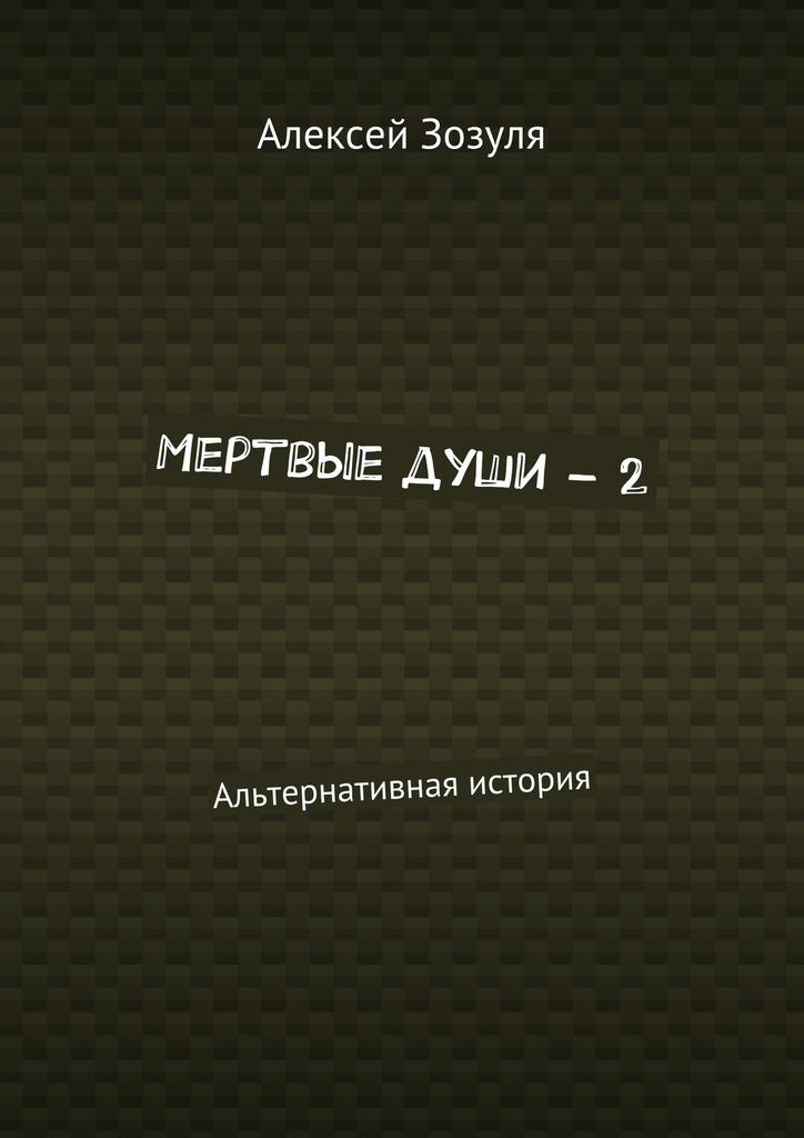 Алексей Зозуля - Мертвые души –2. Альтернативная история