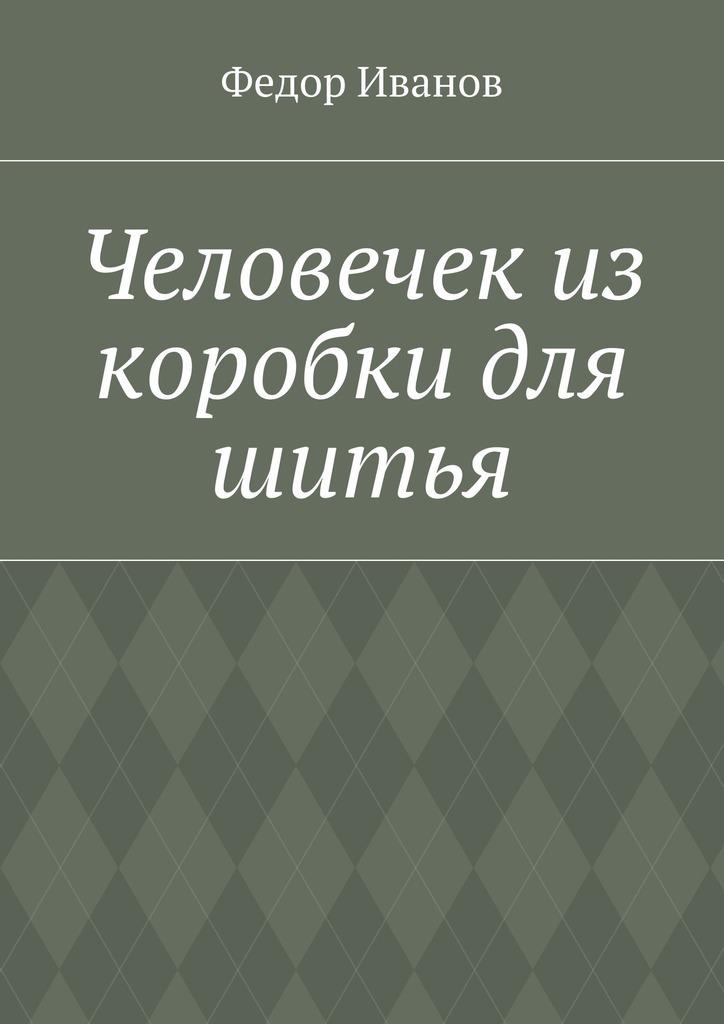 яркий рассказ в книге Федор Федорович Иванов