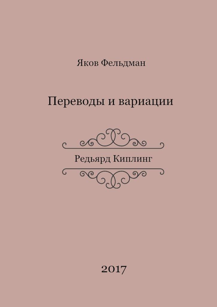 напряженная интрига в книге Яков Адольфович Фельдман