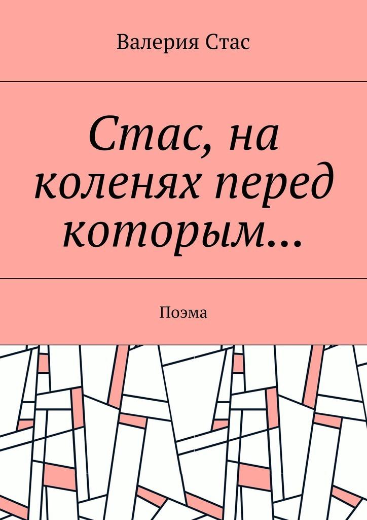 напряженная интрига в книге Валерия Стас