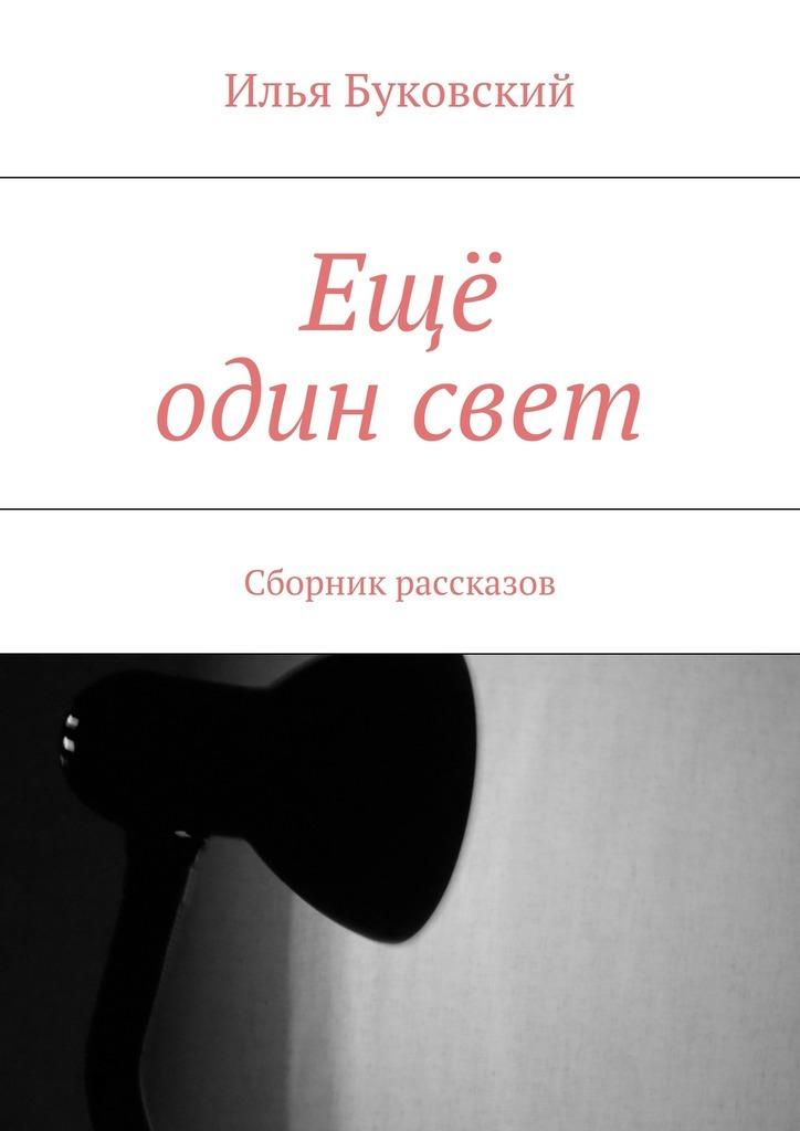 напряженная интрига в книге Илья Буковский