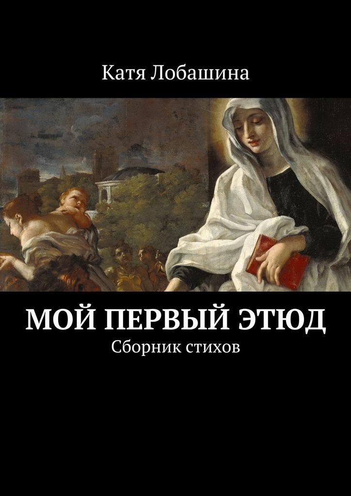 Катя Лобашина Мой первый этюд. Сборник стихов гете и в сборник стихов миниатюра