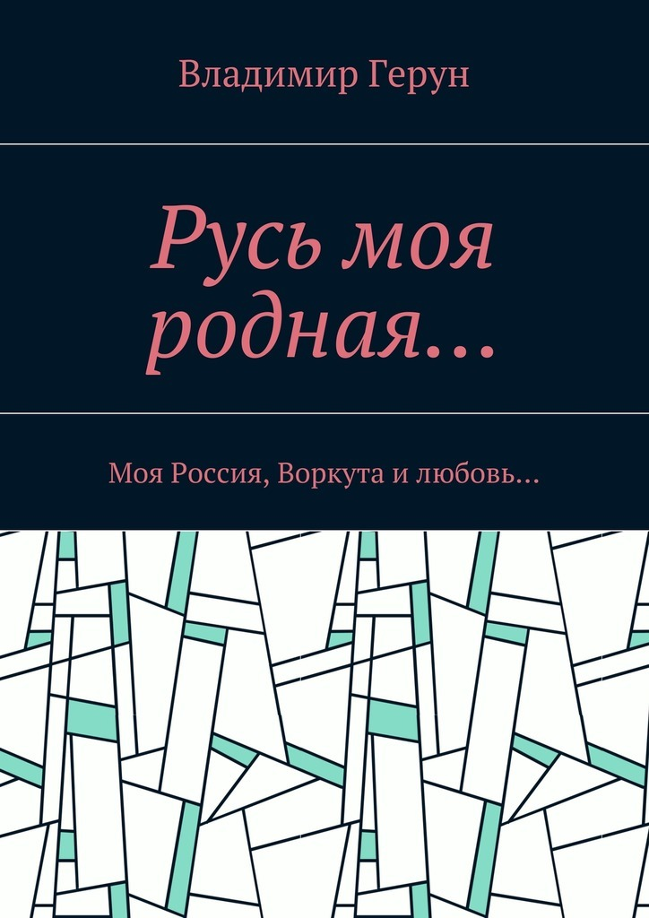 Владимир Герун Русь моя родная… Моя Россия, Воркута илюбовь… владимир холменко мистификации души