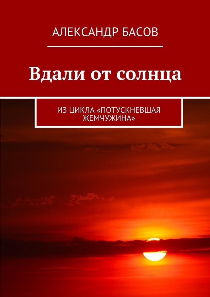 напряженная интрига в книге Александр Басов