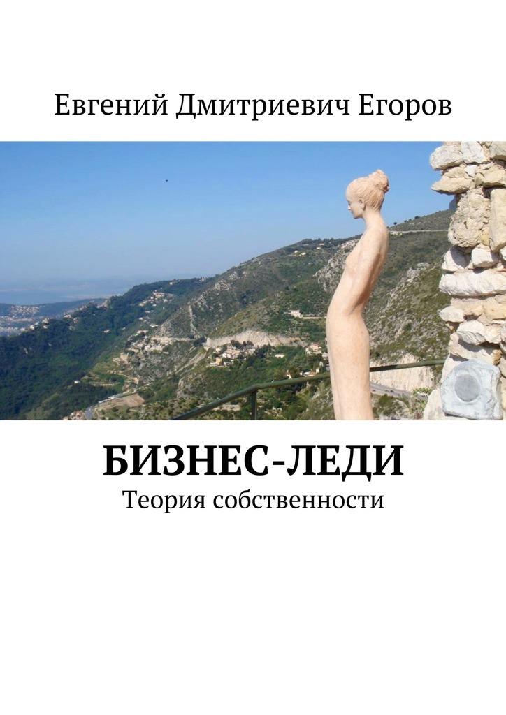 Первая страница издания 26/38/96/26389670.bin.dir/26389670.cover.jpg обложка