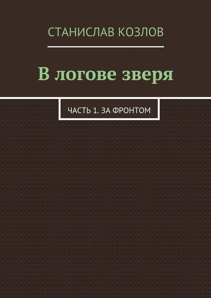 Станислав Козлов бесплатно