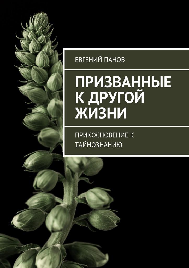 Евгений Панов бесплатно