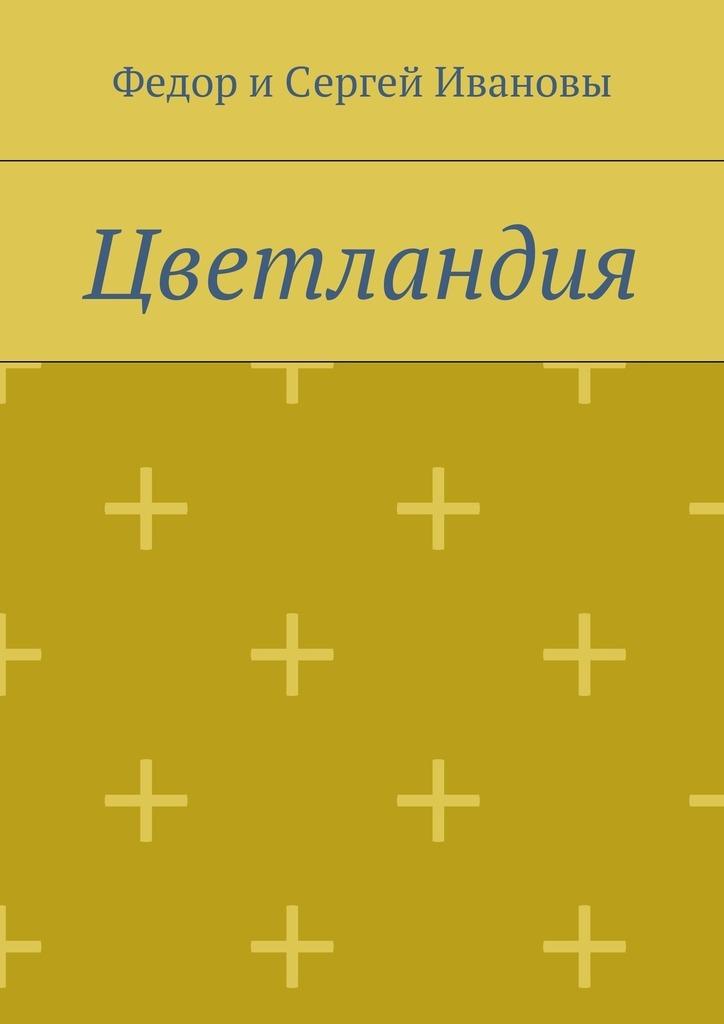 Первая страница издания 26/39/02/26390238.bin.dir/26390238.cover.jpg обложка