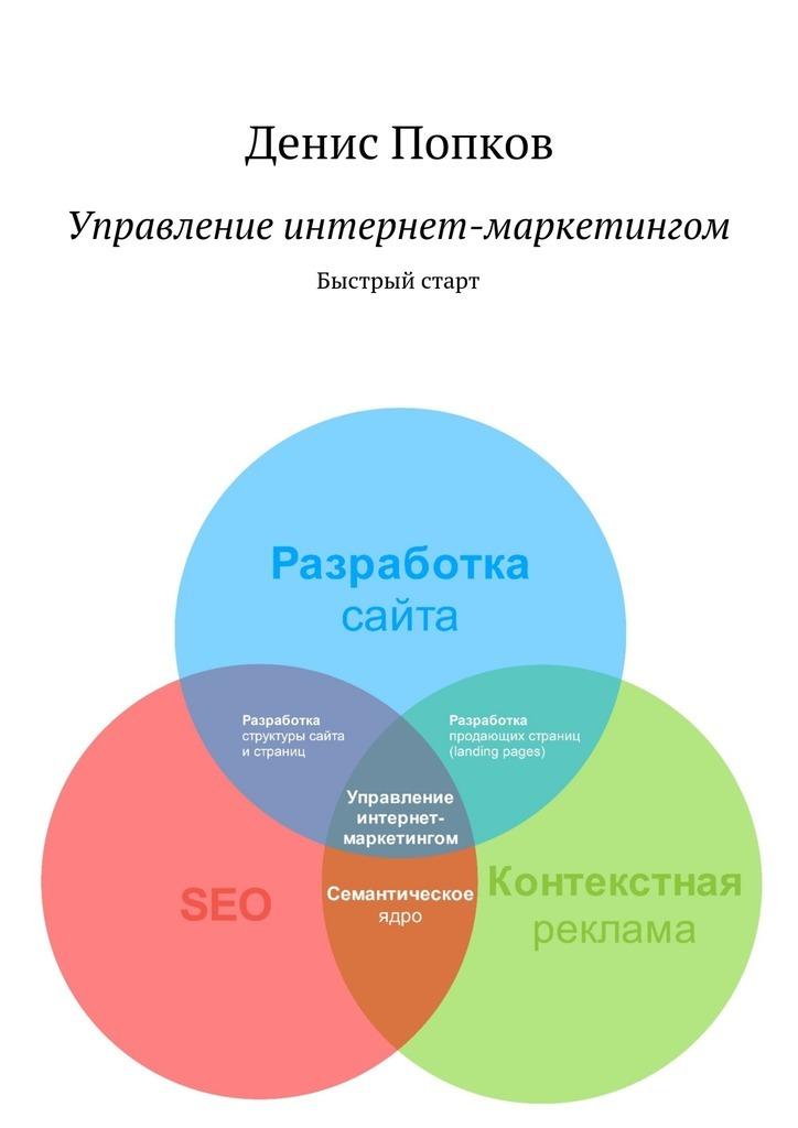 Денис Попков Управление интернет-маркетингом. Быстрый старт интернет