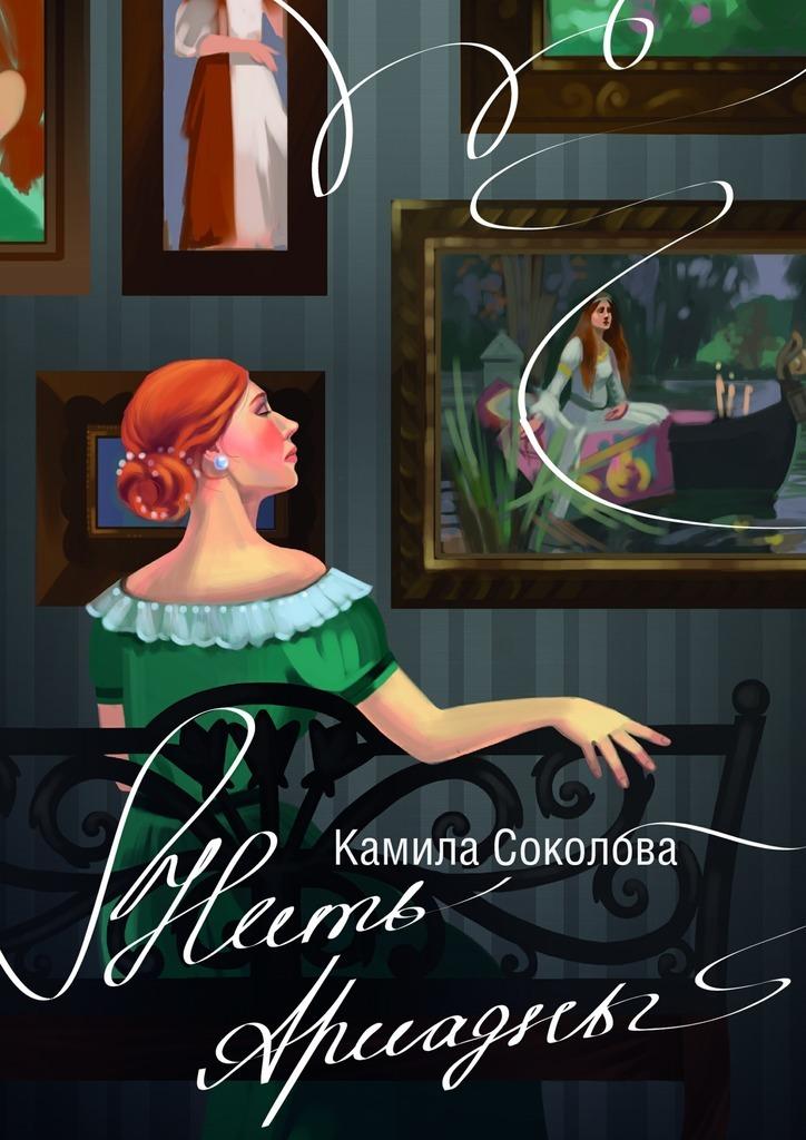 Камила Соколова Нить Ариадны книги альпина паблишер беспокойный ум моя победа над биполярным расстройством