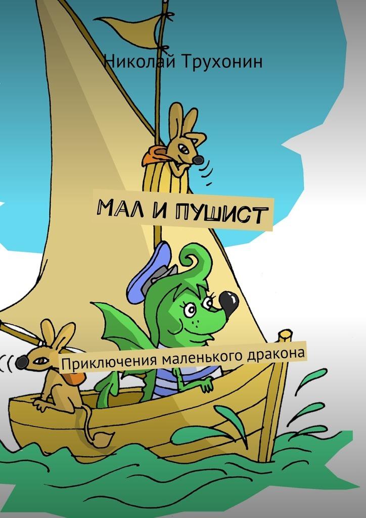 интригующее повествование в книге Николай Трухонин