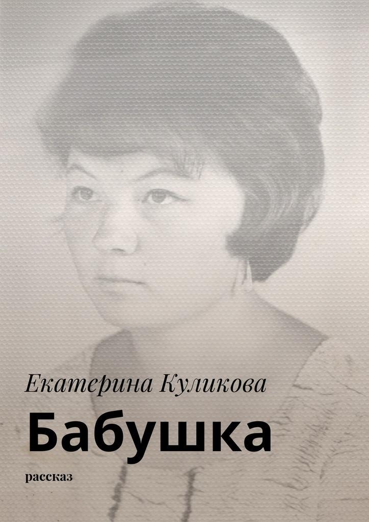 Екатерина Куликова бесплатно