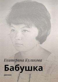 Куликова, Екатерина  - Бабушка. Рассказ
