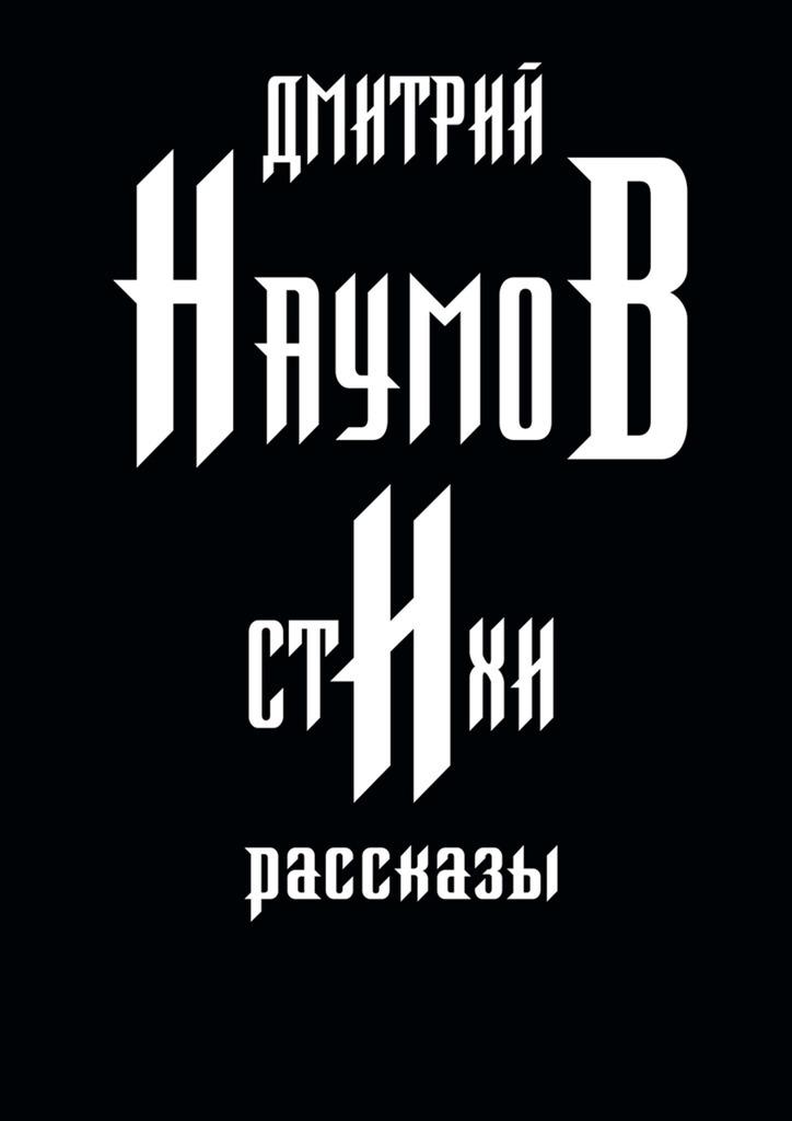 Дмитрий Наумов Стихи и рассказы крот истории