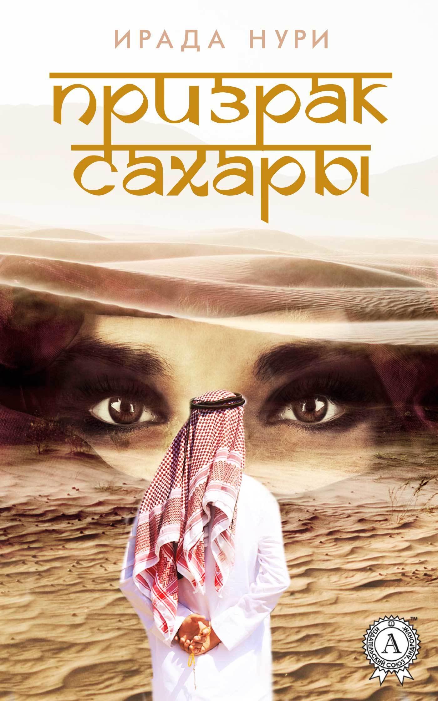 Ирада Нури - Призрак Сахары