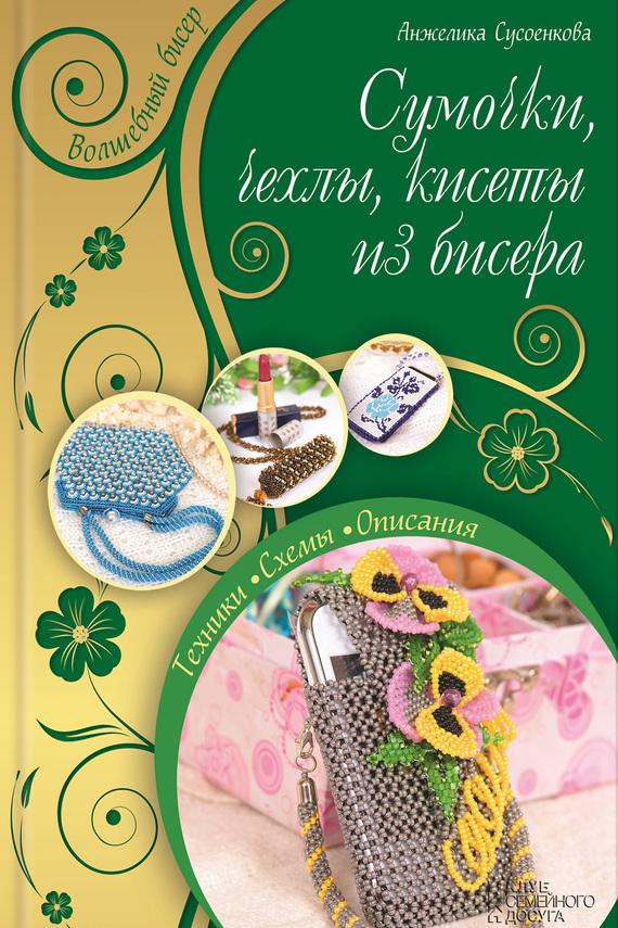 Анжелика Сусоенкова Сумочки, чехлы, кисеты из бисера жгут из бисера новосибирск
