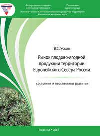 Усков, В. С.  - Рынок плодово-ягодной продукции территории Европейского Севера России: состояние и перспективы развития