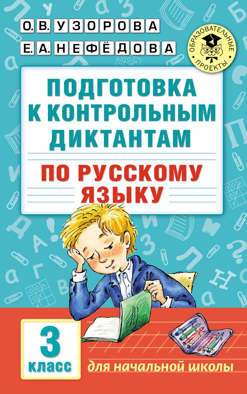 Перспективная начальная школа 3 класс диктант