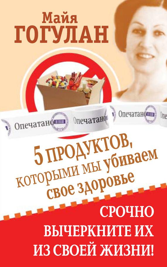 Майя Гогулан 5 продуктов, которыми мы убиваем свое здоровье. Срочно вычеркните их из своей жизни майя гогулан диета по методу гогулан долой лишний вес