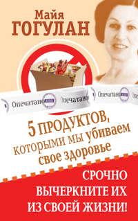 - 5 продуктов, которыми мы убиваем свое здоровье. Срочно вычеркните их из своей жизни