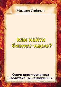 Соболев, Михаил  - Как найти бизнес-идею?