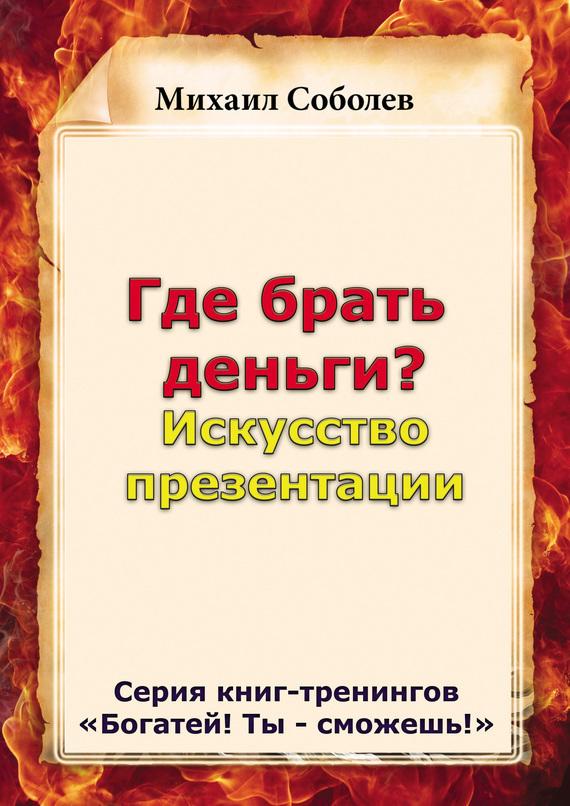 Михаил Соболев Где брать деньги? Искусство презентации для презентации на выставке