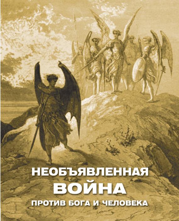 Отсутствует Необъявленная война против Бога и человека (сборник) почему наука не отрицает существование бога