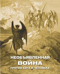 - Необъявленная война против Бога и человека (сборник)
