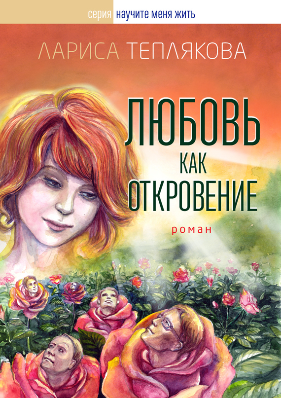 Лариса Теплякова Любовь как откровение блажь