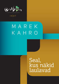 Marek Kahro - Seal, kus n?kid laulavad
