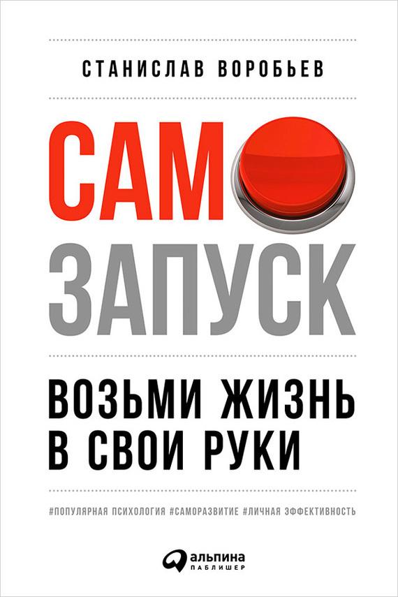 Станислав Воробьев Самозапуск: Возьми жизнь в свои руки хочу продать свою квартиру которая менее 3х лет и другую какие налоги надо заплатить