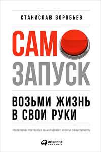 Воробьев, Станислав  - Самозапуск: Возьми жизнь в свои руки