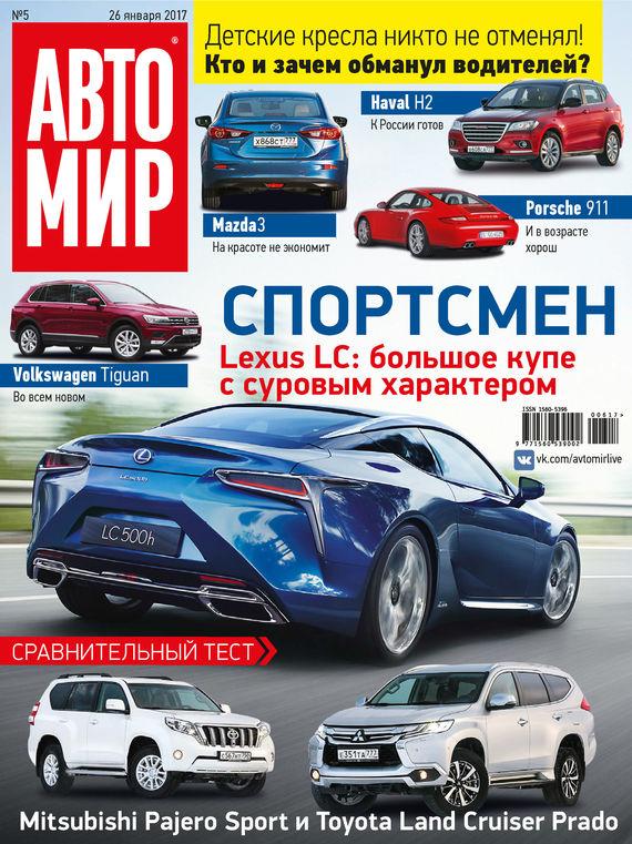 ИД «Бурда» АвтоМир №05/2017 отсутствует автомир 36 2017