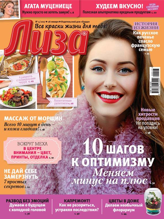 ИД «Бурда» Журнал «Лиза» №05/2017 ид бурда журнал лиза 32 2014