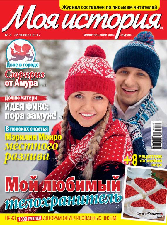 Журнал «Моя история» №03/2017
