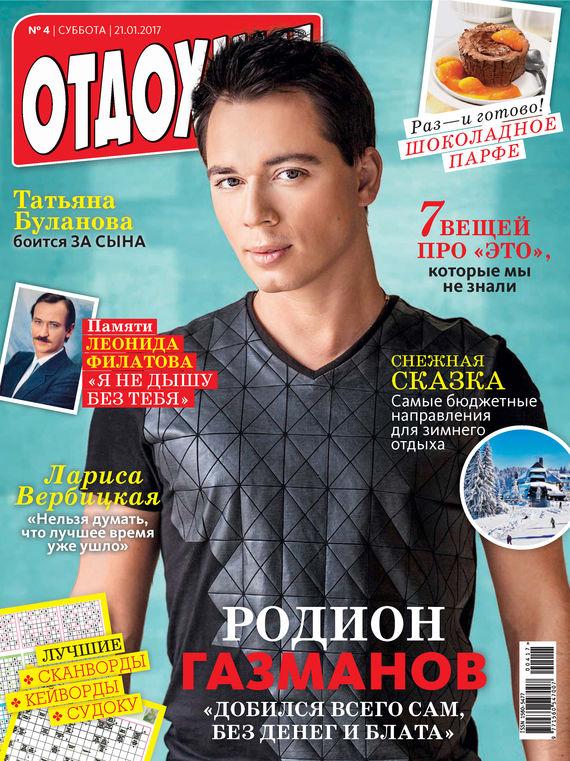 ИД «Бурда» Журнал «Отдохни!» №04/2017 ид бурда журнал новый дом 06 2015