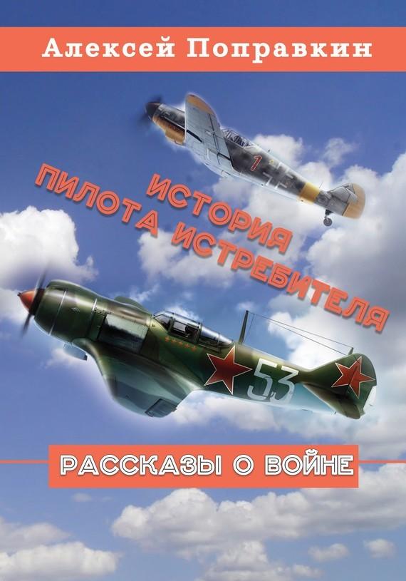 История пилота истребителя (сборник)
