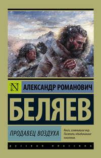 Беляев, Александр  - Продавец воздуха