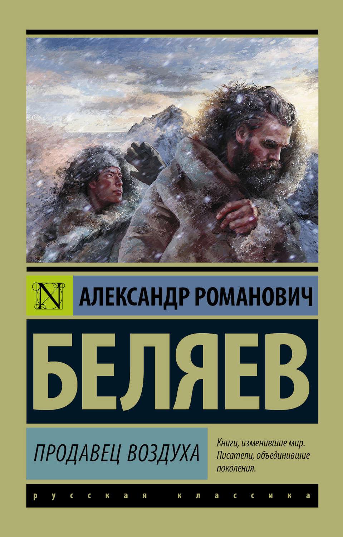 Александр беляев продавец воздуха скачать в pdf