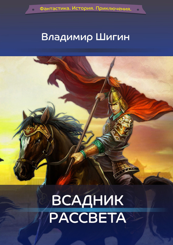 Владимир Шигин Всадник рассвета посланник князя тьмы