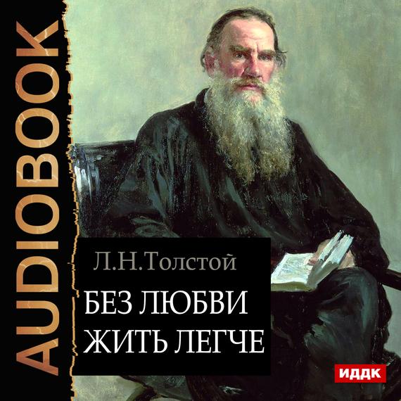 Лев Толстой Без любви жить легче цены