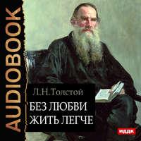 Толстой, Лев Николаевич  - Без любви жить легче