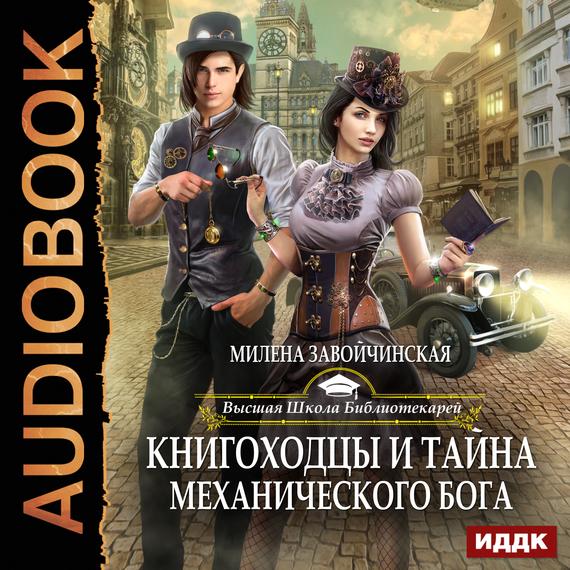все цены на Милена Завойчинская Книгоходцы и тайна механического бога онлайн