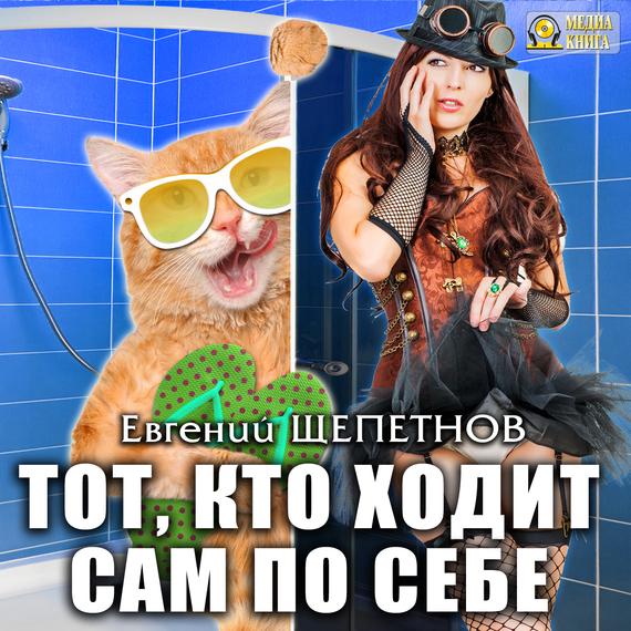 Евгений Щепетнов Тот, кто ходит сам по себе